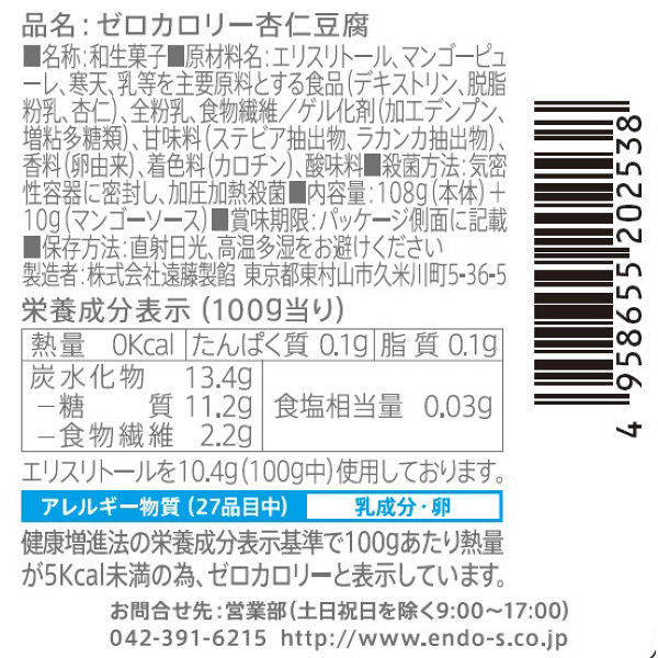 ゼロカロリー杏仁豆腐 108g 12個