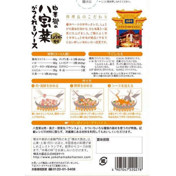 中華街の八宝菜がつくれるソース 1個