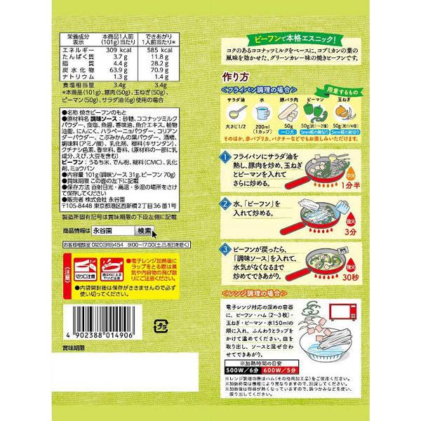アジアン焼きビーフン グリーンカレー1個