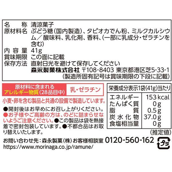森永製菓 大粒ラムネ 1セット(3本入)