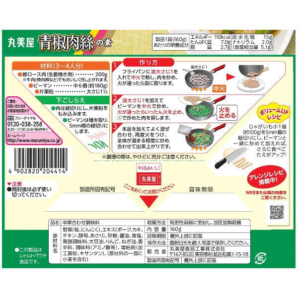丸美屋 青椒肉絲の素 160g2個