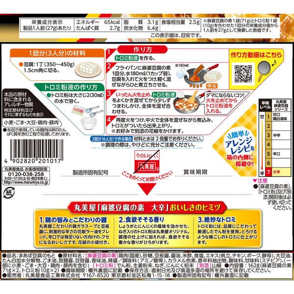丸美屋 麻婆豆腐の素 大辛 3個