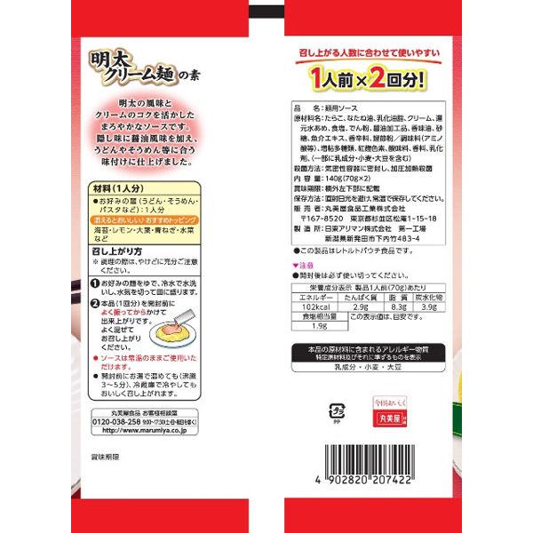 かけうま麺用ソース明太クリーム麺の素3個
