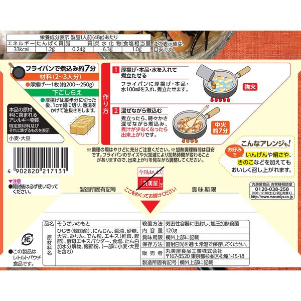 おうち食堂 厚揚げのひじき煮の素3個