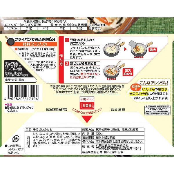 丸美屋 おうち食堂 豆腐の炒り煮の素5個