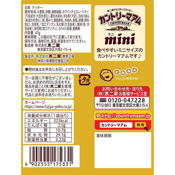 カントリーマアムミニ(香ばしきなこ)6袋