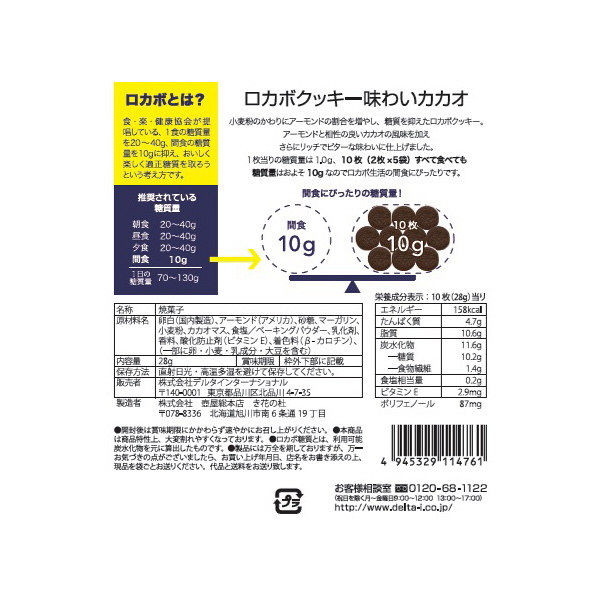 ロカボクッキー 贅沢カカオ 3袋