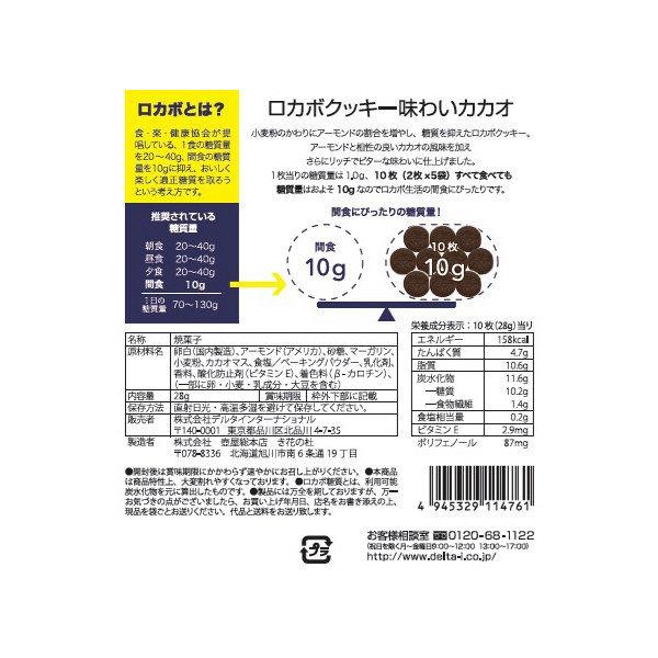ロカボクッキー 贅沢カカオ 6袋