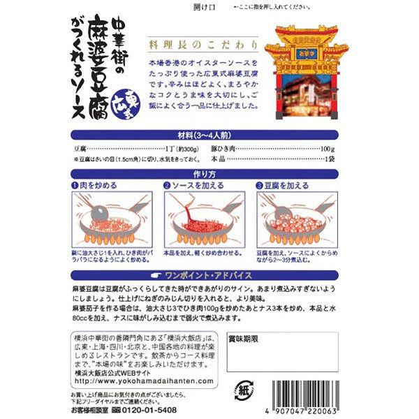 中華街の麻婆豆腐がつくれるソース広東2個