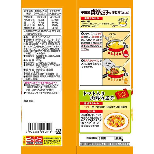 永谷園  中華風肉炒り玉子 2個