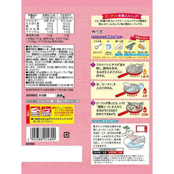 アジアン焼きビーフン トムヤムクン 3個
