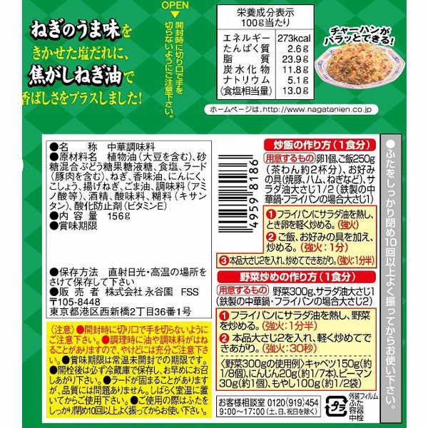 炒飯と野菜炒め ねぎ塩味 2個