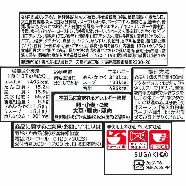 麺処井の庄監修 辛辛魚らーめん 6個