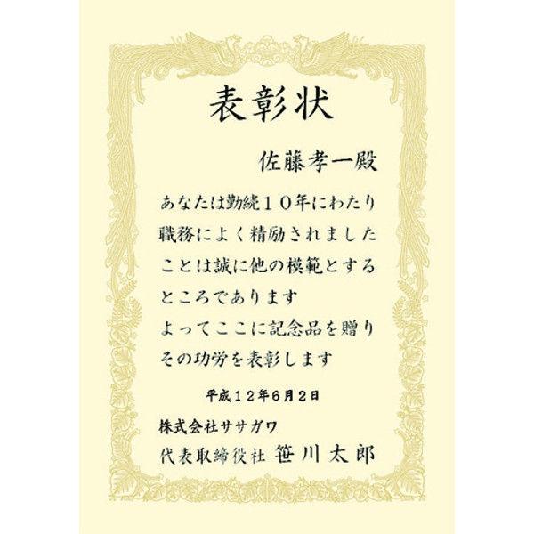 タカ印 賞状用紙 B5 横書 100枚 10-1158 (直送品)