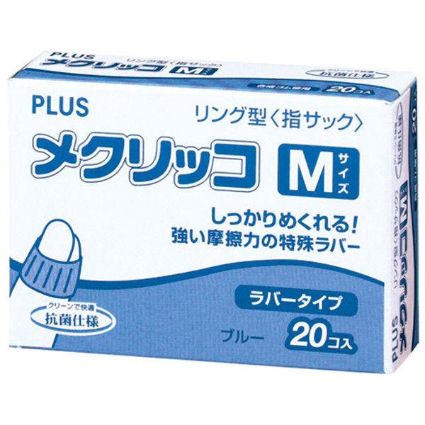 プラス メクリッコ M ブルー 箱入 5箱 KM-402 BL 1セット (直送品)