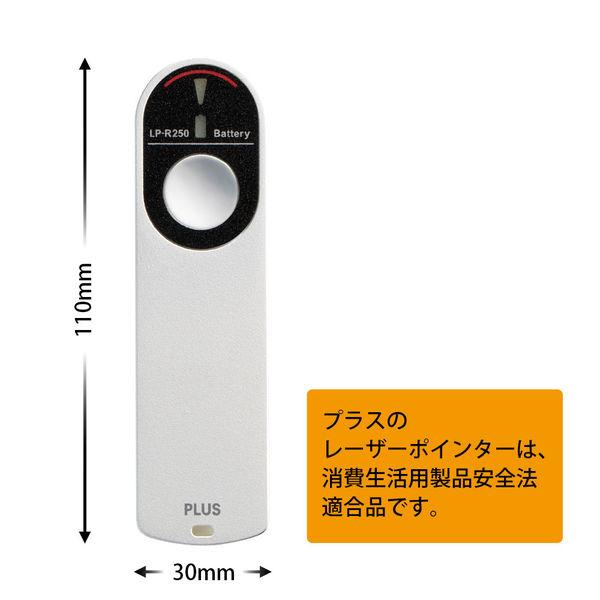 プラス レーザーポインター LP-R250 (直送品)