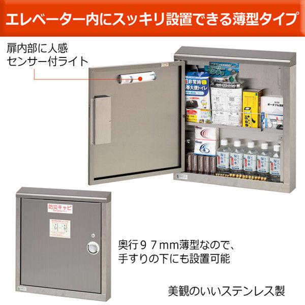 ミドリ安全 エレベーター用キャビネットセット 薄型タイプ EU-01 12点入 4082100167 1式 (直送品)