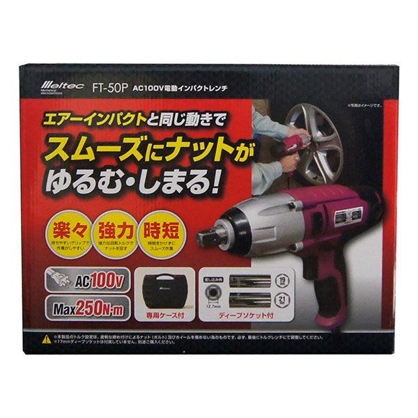 電動インパクトレンチ1/2 FT-50P (直送品)