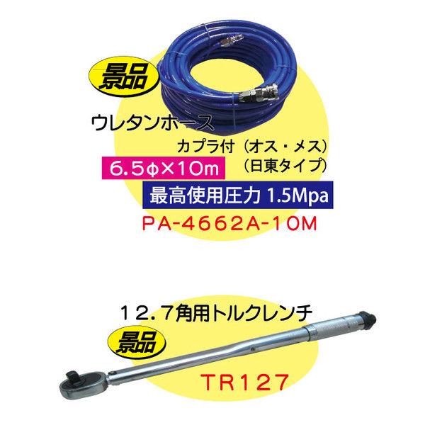 エアーインパクトレンチセット 景品付 MH165HN 東空販売 (直送品)