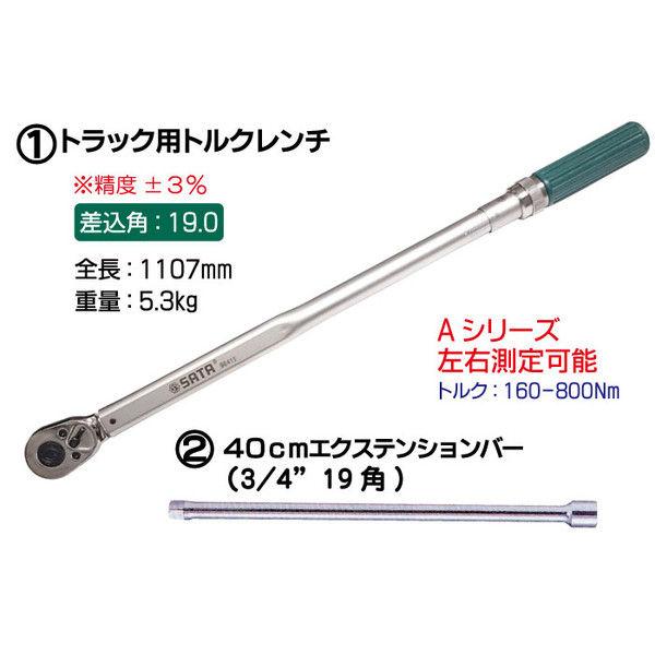 トラック用トルクレンチ2点セット RS-96412-SET1 SATA Tools (直送品)
