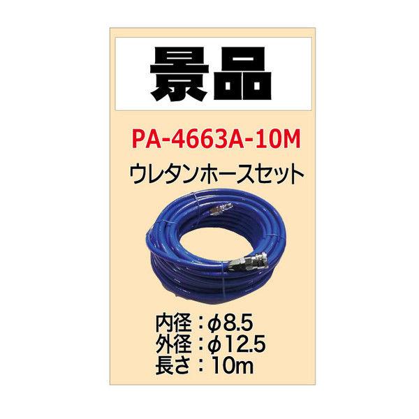 "SUNMATCH 3/4""インパクトレンチ 景品付 SM-45-4051PZ (直送品)"