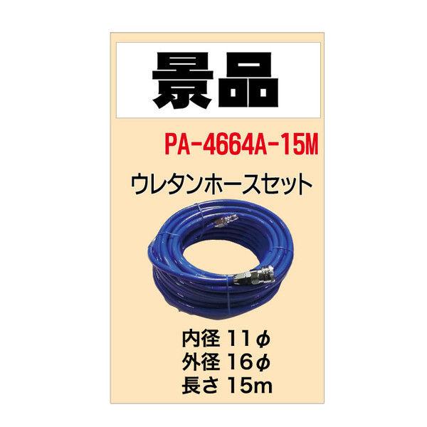 SUNMATCH 1インチ インパクトレンチ 景品付 SM-47-4072L8Z (直送品)
