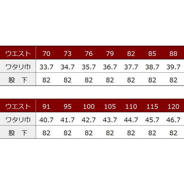 寅壱 カーゴパンツ トビ茶 82 3942-219-72-82 (取寄品)