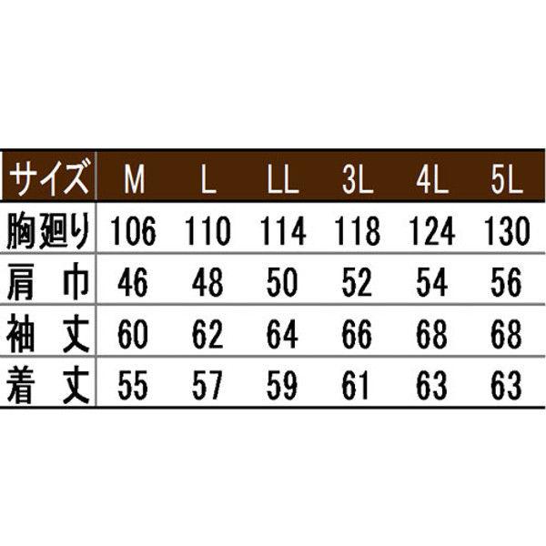 寅壱 ライダースジャケット 紺 4L 3942-554-4-4L (取寄品)