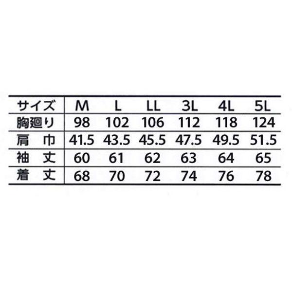 寅壱 長袖ポロシャツ シロ 5L 5860-614-15-5L (取寄品)