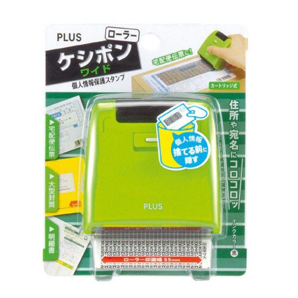 プラス ローラーケシポンワイド グリーン IS-510CM (直送品)