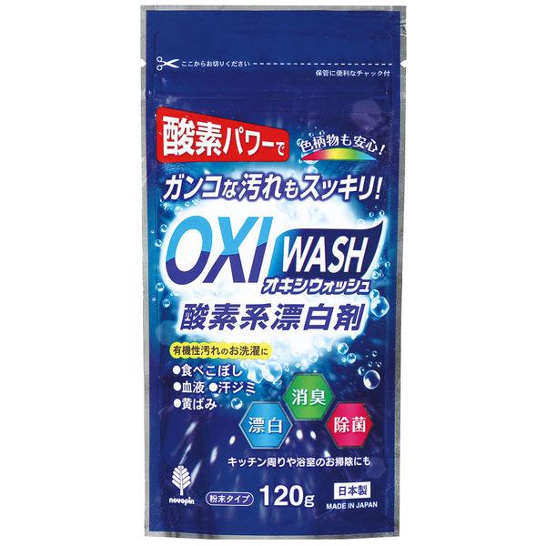 オキシウォッシュ 120g×2