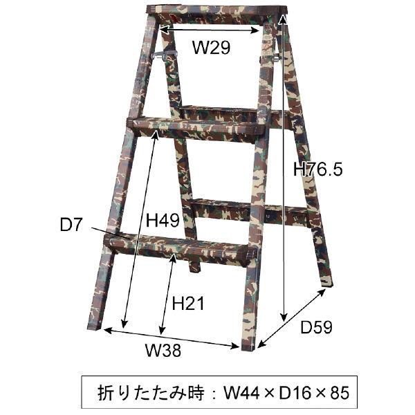 東谷 ステップスツール3段 PC-503(直送品)