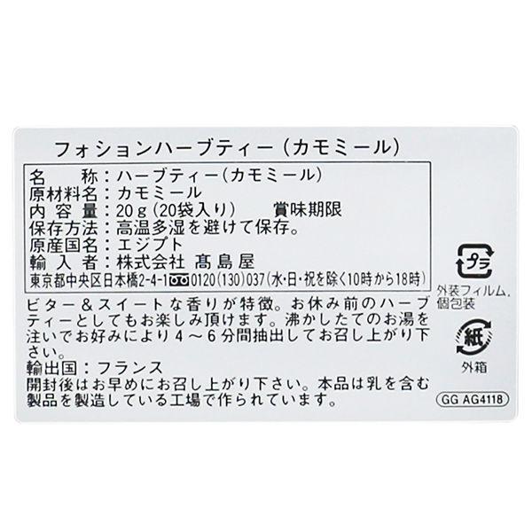 フォション カモミールTB 20袋