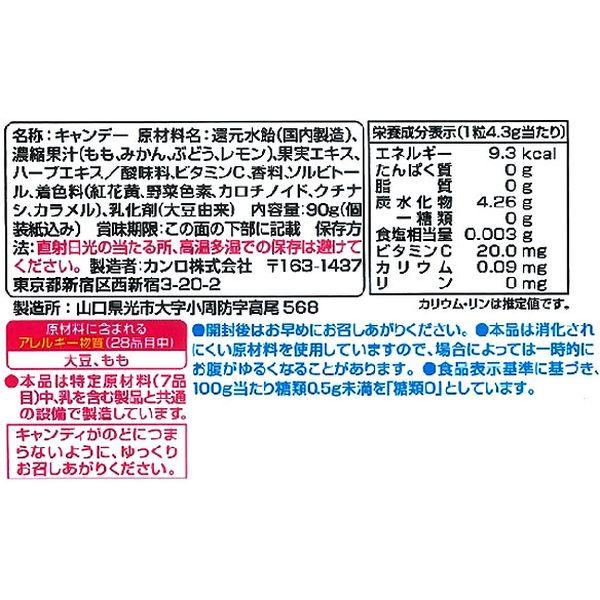 ノンシュガー果実のど飴/90g 2袋