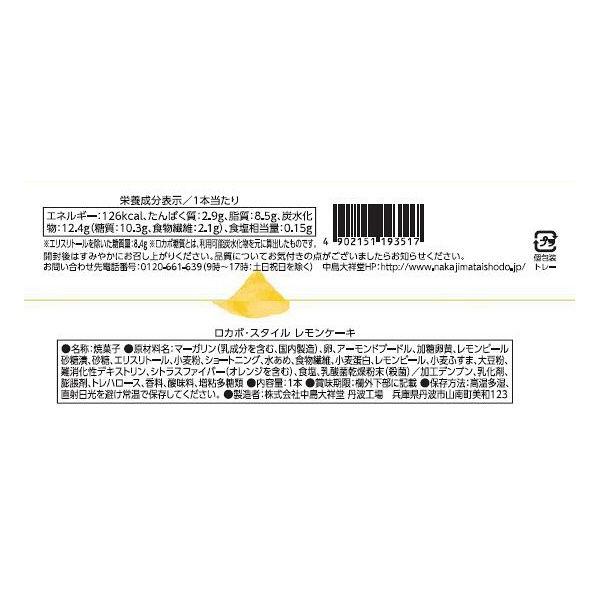ロカボ・スタイル レモンケーキ