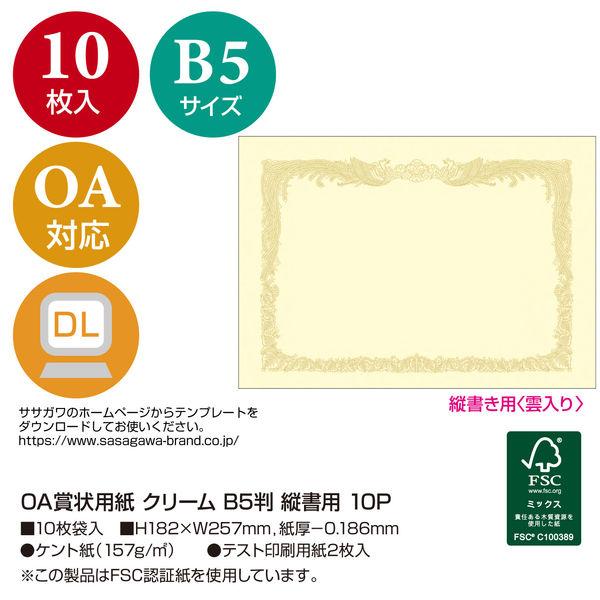 ササガワ OA賞状用紙 クリーム B5判 縦書用 10-1057 100枚(10枚袋入×10冊箱入) (取寄品)