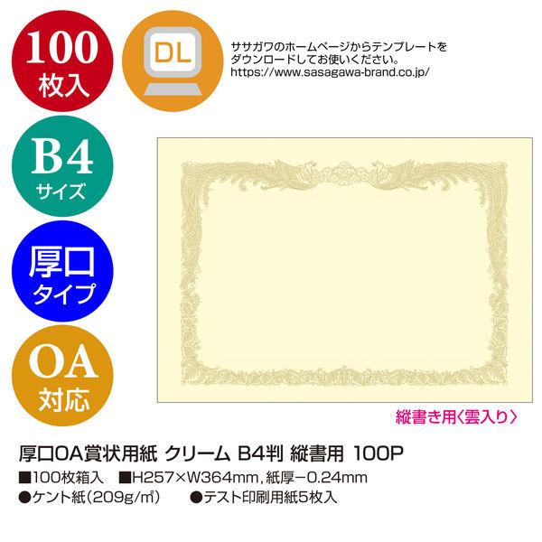ササガワ タカ印 厚口OA賞状用紙 クリーム B4判 縦書用 10-1377 100枚(100枚箱入) (取寄品)