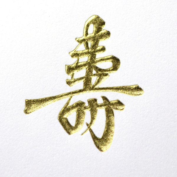 ササガワ タカ印 札紙 寿 金箔 短寸 28-81 500枚(100枚袋入×5冊箱入) (取寄品)