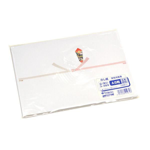 ササガワ タカ印 のし紙 A5判 五本結切 山 3-489 500枚(100枚袋入×5冊包) (取寄品)