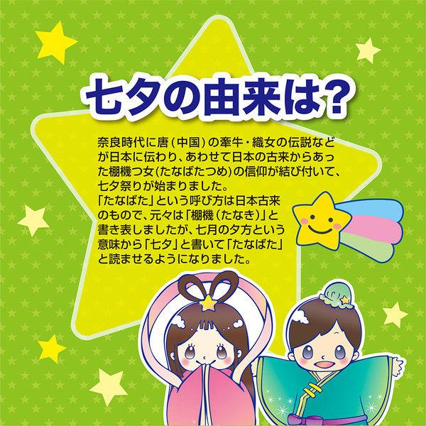 ササガワ 七夕飾り 笹・670 46-7760 1本袋入 (取寄品)