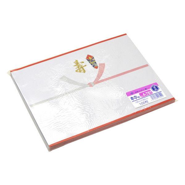 ササガワ タカ印 のし紙 本中判 天地赤染浮出 金寿入 4-787 500枚(100枚袋入×5冊包) (取寄品)