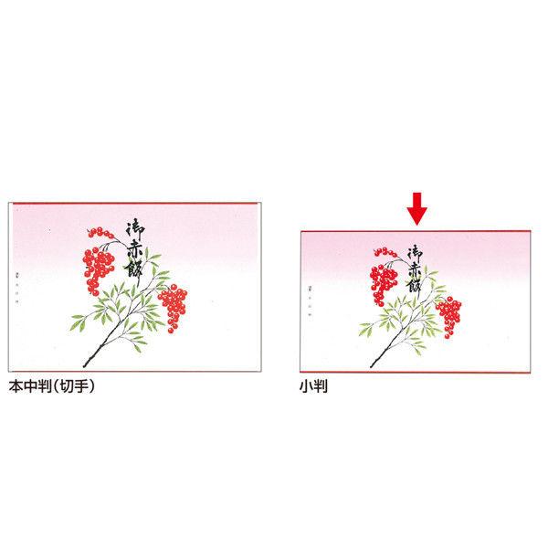 ササガワ タカ印 掛紙 小判 御赤飯 8-101 500枚(100枚袋入×5冊包) (取寄品)