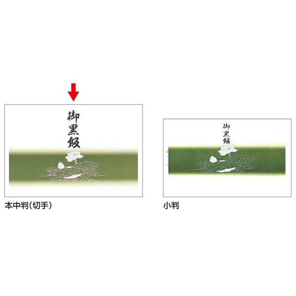 ササガワ タカ印 掛紙 本中判 御黒飯 8-121 500枚(100枚袋入×5冊包) (取寄品)
