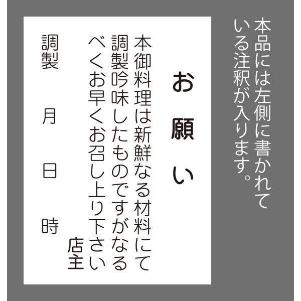 ササガワ タカ印 掛紙 本中判 御弁当 8-28 500枚(100枚袋入×5冊包) (取寄品)