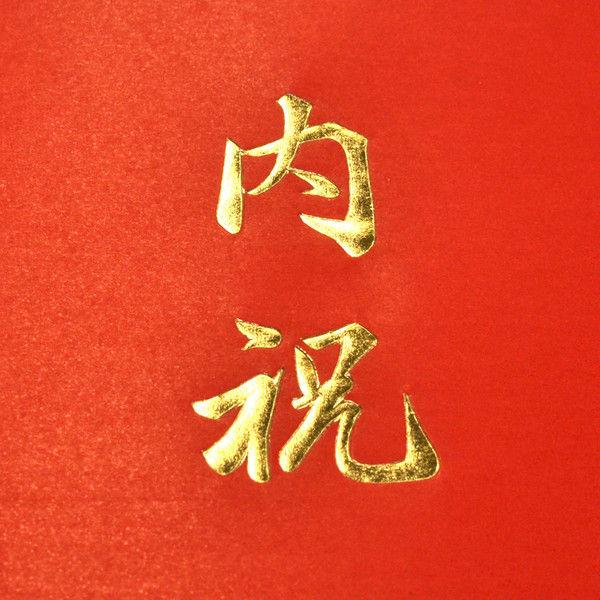 ササガワ タカ印 掛紙 本中判 内祝 雪 8-871 500枚(100枚袋入×5冊包) (取寄品)