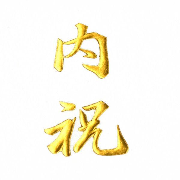 ササガワ 掛紙 本中判 内祝 雪 8-880 500枚(100枚袋入×5冊包) (取寄品)