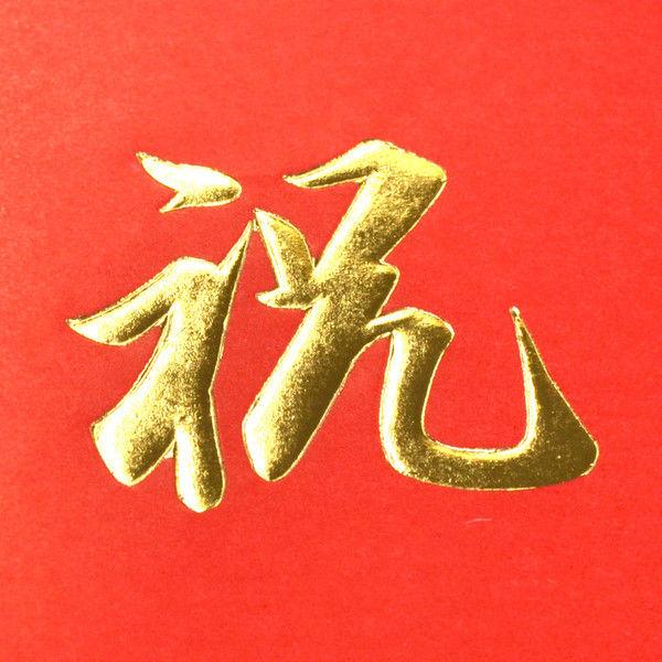ササガワ 掛紙 本中判 祝 雪 8-971 500枚(100枚袋入×5冊包) (取寄品)