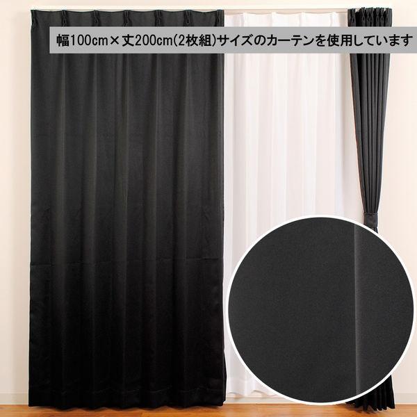 ユニベール 遮光ドレープカーテン ベルーイ ブラック 幅150×丈135cm 1枚 (直送品)