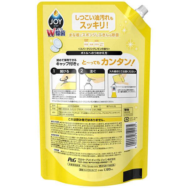 除菌ジョイコンパクトレモン 超特大増量