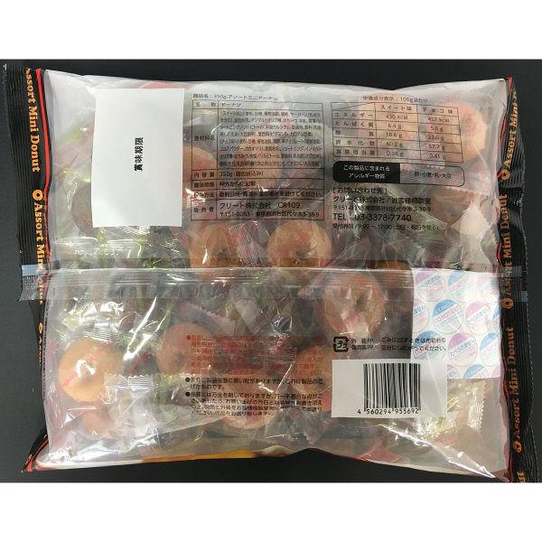 アソートミニドーナツ 1セット(3袋入)